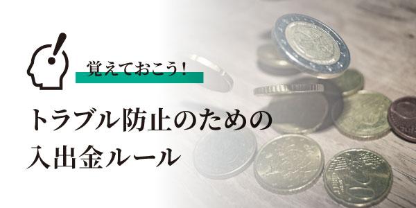 入金における注意事項のアイキャッチ画像