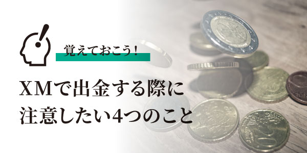 出金における注意事項のアイキャッチ画像