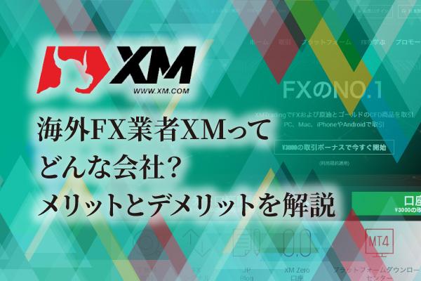 海外FX業者XMってどんな会社?メリットとデメリットを解説のアイキャッチ画像