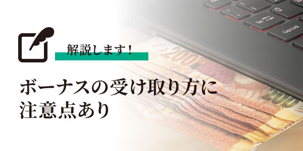 XMのボーナスの受け取り方のアイキャッチ画像