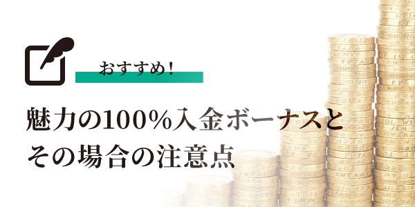 XMのボーナスは100%入金ボーナスがおすすめのアイキャッチ画像