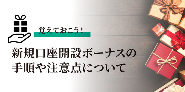 XMの新規口座開設ボーナスのアイキャッチ画像