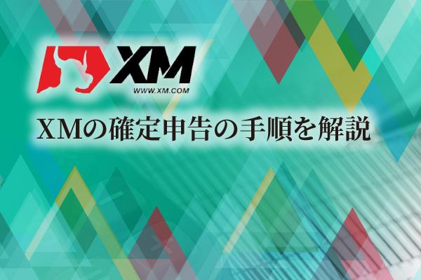 XMの確定申告の手順を解説のアイキャッチ画像