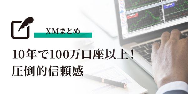 XMは総合的に優良な海外FX業者のアイキャッチ画像