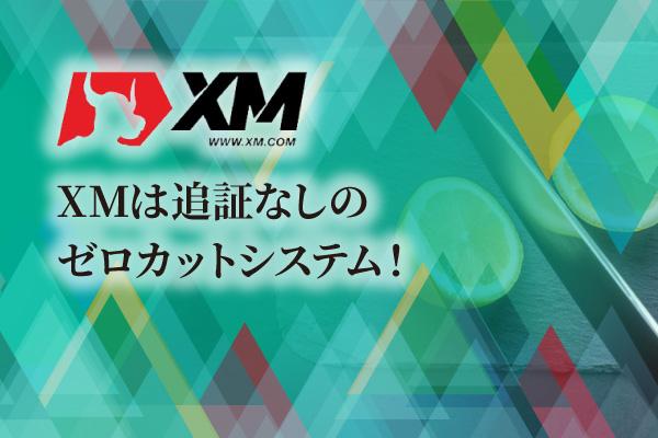 XMは追証なしのゼロカットシステム!のアイキャッチ画像