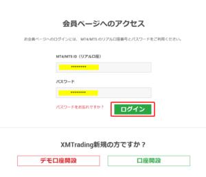 XMの会員ログインページの画像