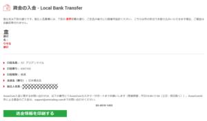 XMの銀行送金での入金方法を解説した画像