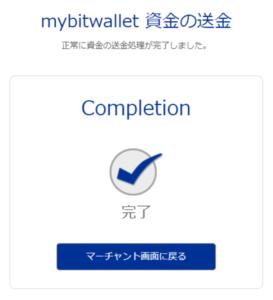 XMのBitwalletでの入金方法を解説した画像