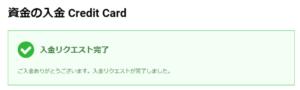 XMのクレジットカードの入金方法を解説した画像